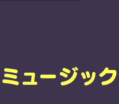 ミュージック MUSIC