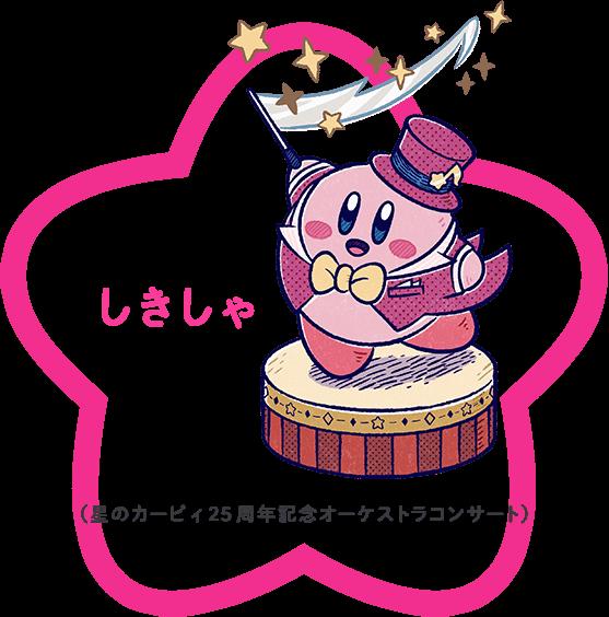 しきしゃ (星のカービィ25周年記念オーケストラコンサート)