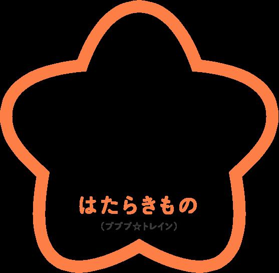 はたらきもの (プププ☆トレイン)
